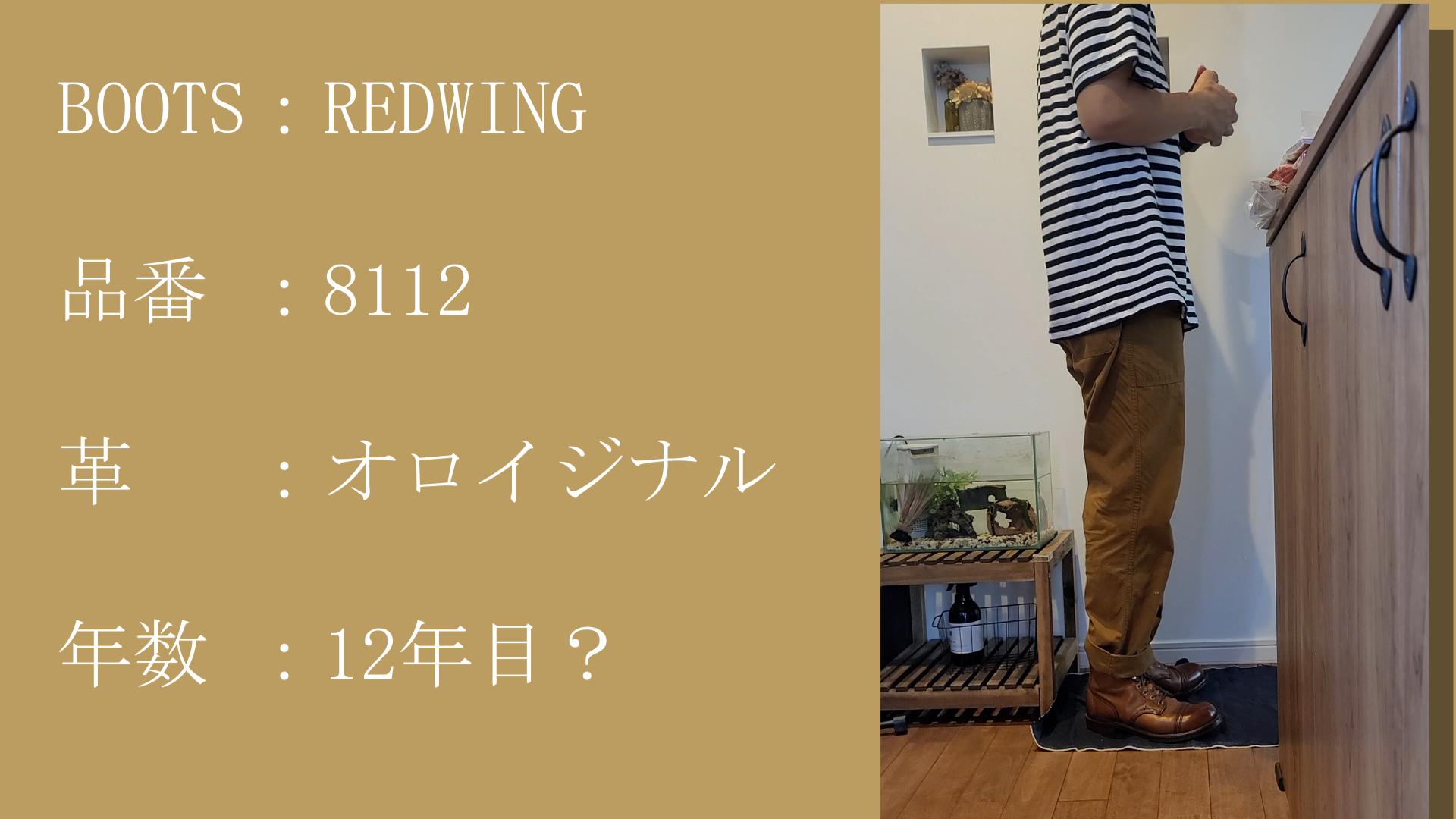レッドウィング コーデ 夏 メンズ 経年変化 エイジング